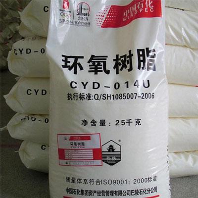 环氧树脂CYD-014U